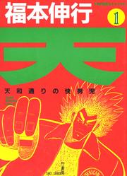 Ten - Tenna Toori no Kaidanji Manga