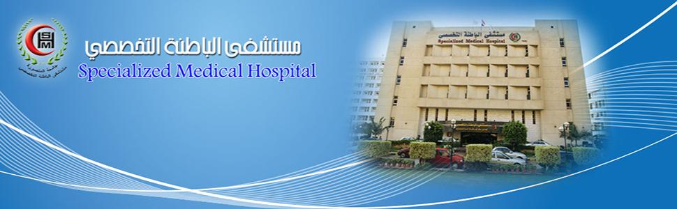 مستشفى الباطنة التخصصي