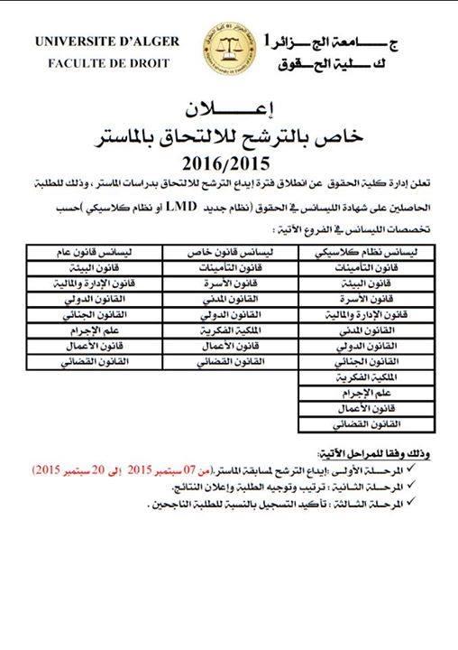 اعلان الترشح ماستر حقوق 2015-2016 الجزائر العاصمة