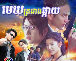 [ Movies ] Mekh Tradang Pkay - Khmer Movies, Thai - Khmer, Series Movies