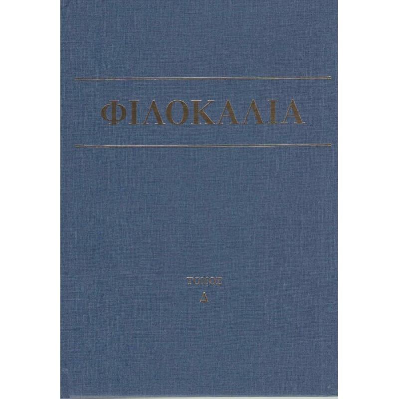 Φιλοκαλία των Ιερών Νηπτικών - Τόμοι Α΄, Β΄, Γ΄, Δ΄, Ε΄.