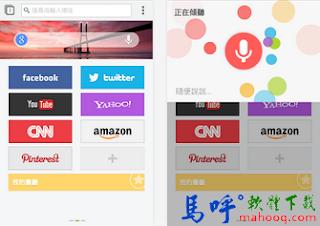 Next Browser APK / APP Download、Next瀏覽器 Android APP,手機好用的網頁瀏覽器下載