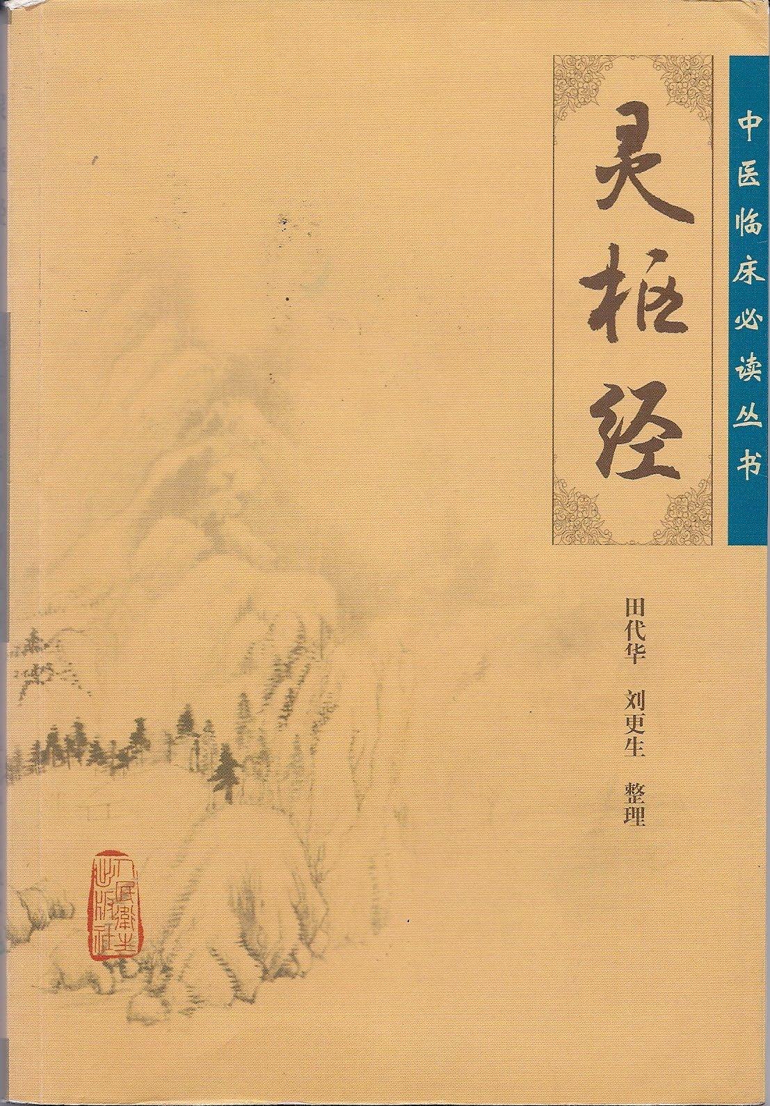 Download PDF Ling Shu Or the Spiritual Pivot by Wu Jing-Nuan Free Book PDF