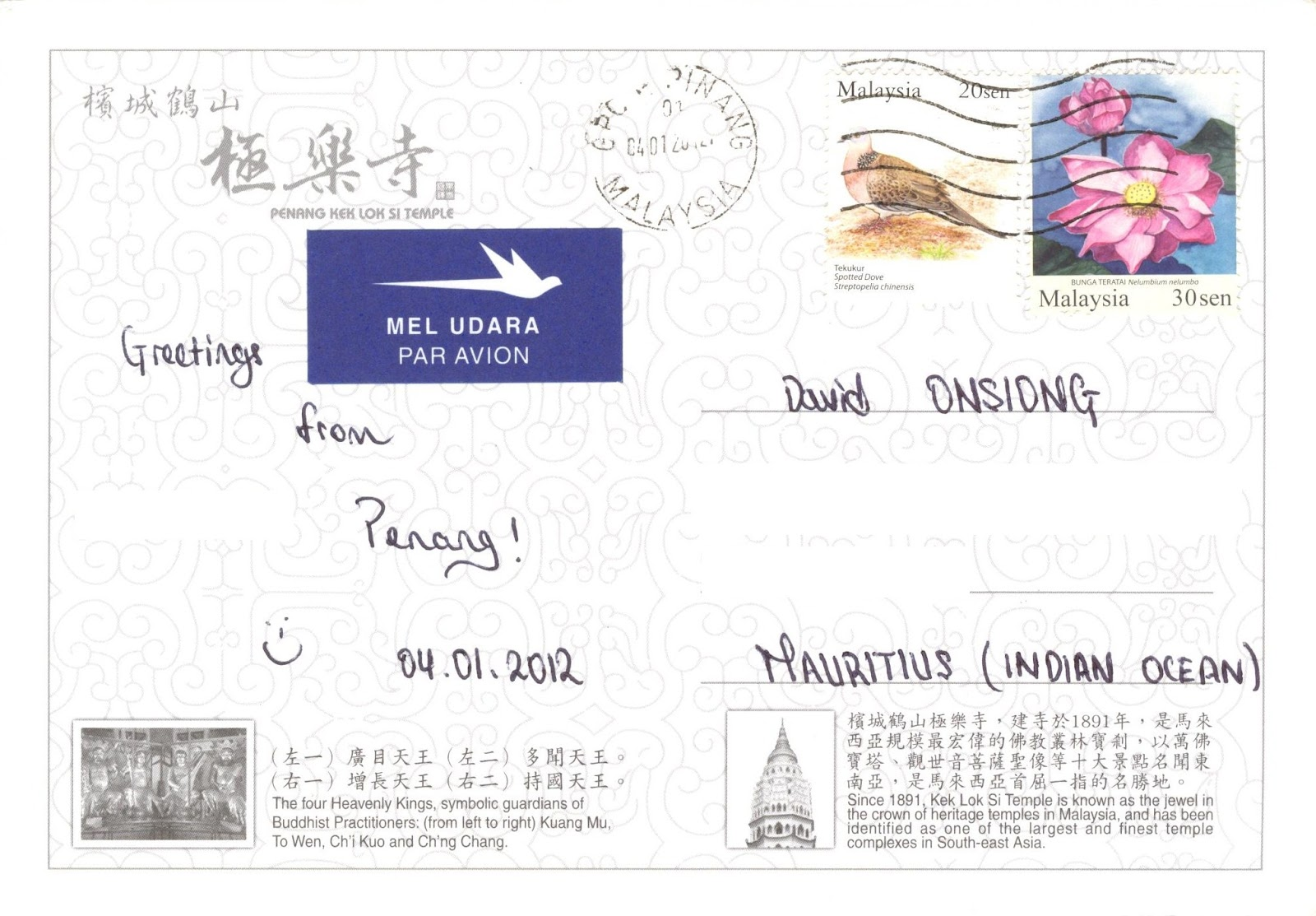 Nelumbium Rubber Stamp