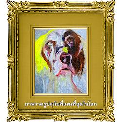 ภาพวาดรูปสุนัขที่แพงที่สุดในโลก
