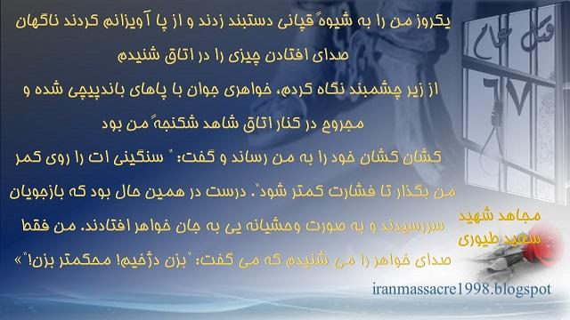 ایران-خاطره ای از مجاهد سربدار سعید طیوری که از شکنجه ها میگوید