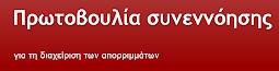 ΠΡΩΣΥΝΑΤ