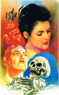Hitler Ki Wapsi By Alem Ul Haq Haqi pdf