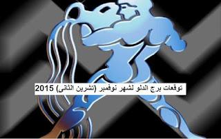 توقعات برج الدلو لشهر نوفمبر (تشرين الثانى) 2015