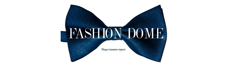 Fashion Dome | Мода глазами парня, показы мод, история моды, блог о моде