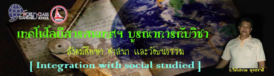 สังคมศึกษา