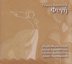 GREEK ALBUM OF THE WEEK