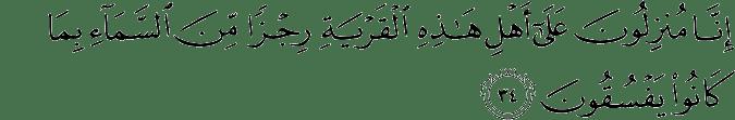 Surat Al 'Ankabut Ayat 34