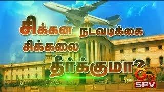 Sirappu Vivatham –  சிக்கன நடவடிக்கை சிக்கலை தீர்க்குமா ? – GTV