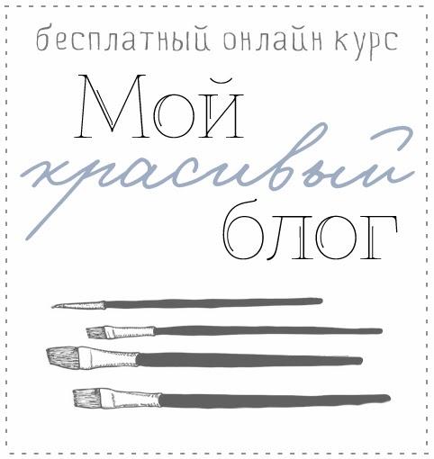 Проект Мой Красивый Блог от Алёны Sineoka
