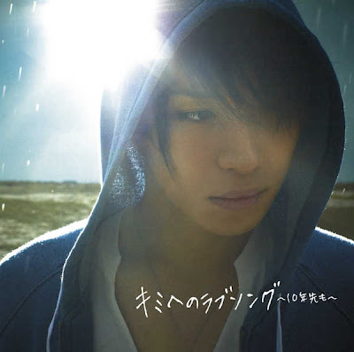 Yuya Matsushita Tenth Single Release Kimi e no Love Song ~ 10nen Saki mo ~