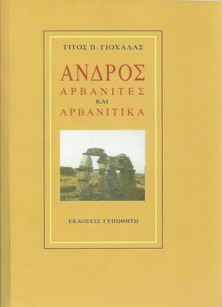 Άνδρος κι Αρβανίτες