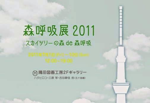 第四回森呼吸展 2011/7/1~10