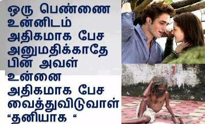 Related Searches : Love Failure Tamil Lines , Love Failure kadhal ...