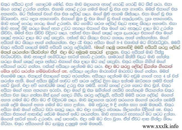 Ape Sinhala Wala Katha Amma | butik.work