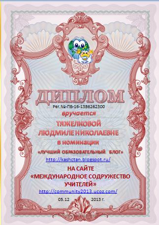 Диплом Международного содружества