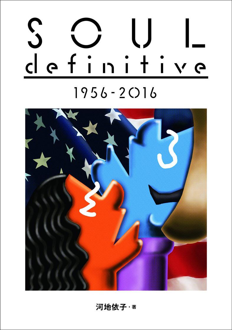 SOUL definitive 1956-2016 / 河地依子