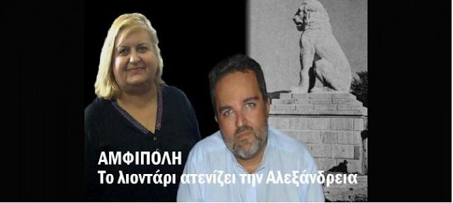 ΑΠΘ: To λιοντάρι της Αμφίπολης ξεκλειδώνει το μυστικό του – Ατενίζει την Αλεξάνδρεια