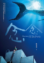Nian nian (Murmur of the Hearts) (2015)