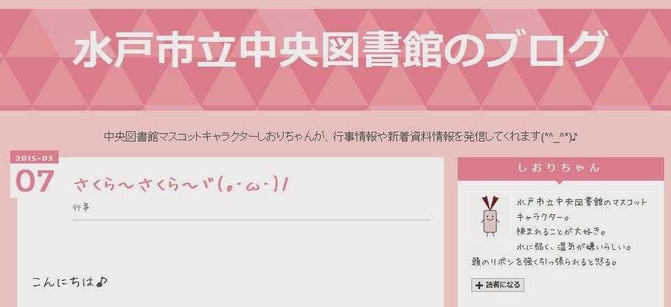 水戸市立中央図書館ブログ