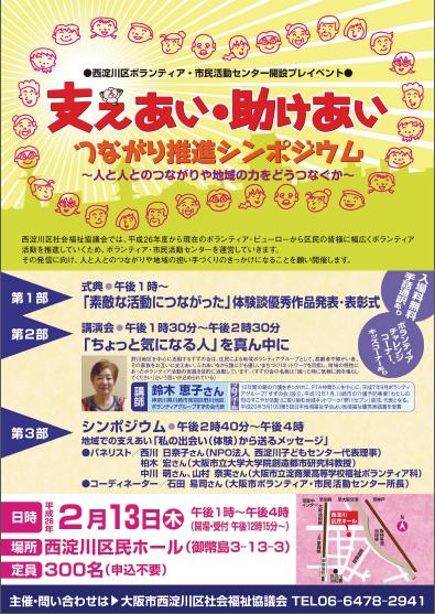 http://www.fukufuku.or.jp/area/pdf/20140213_event.pdf