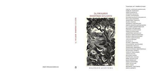 2η ποιητική συλλογή,Εκδόσεις Διάνυσμα