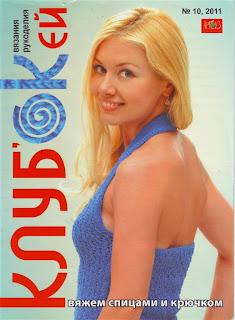Журнал Клуб'ОКей № 10 2011