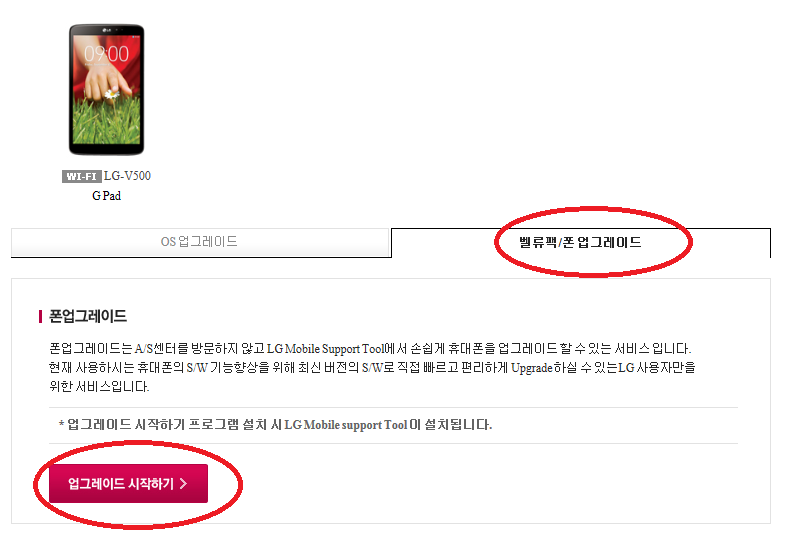 download lg mobile support tool from www lgmobile co kr