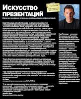 книга Рейнольдса «Искусство презентаций: идеи для создания и проведения выдающихся презентаций» (2-е издание) (backcover)
