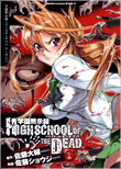 Tomo de Highschool of the Dead