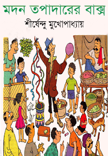 shirshendu mukhopadhay, bangla funny golpo. bangla ebook