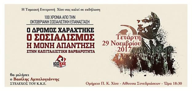 Χίος: Εκδήλωση αφιερωμένη στα 100 χρόνια από την Οκτωβριανή Επανάσταση