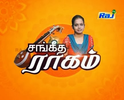 Sangeetha Raagam மங்கள இசை நிகழ்ச்சி | Mangal Isai | Musical Treat Raj Tv Republic Day Special Program Show