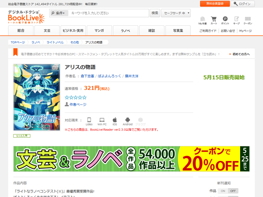 アリスの物語 - 倉下忠憲 / ぽよよんろっく / 藤井太洋 - 電子書籍ストア BookLive!