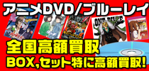 アニメDVD・ブルーレイの買取は大阪日本橋のスーポジが全国高額買取しています!BOX、単巻セットなど査定無料です!