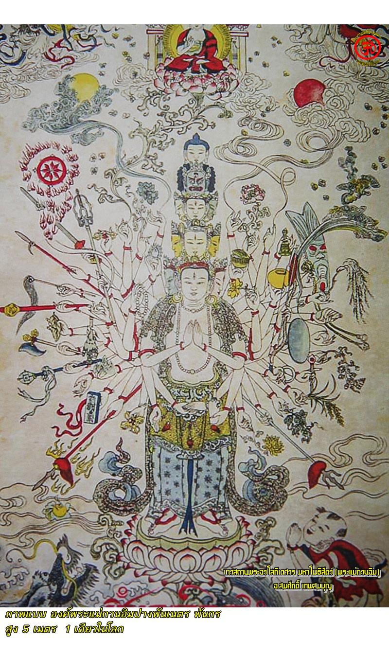 ที่สุดกับ ภาพแบบ องค์พระแม่กวนอิมปางพันเนตร พันกร สูง 5 เมตร มี 11 หน้า