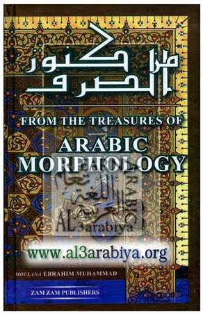 From The Treasures of Arabic Morphology من كنوز الصرف