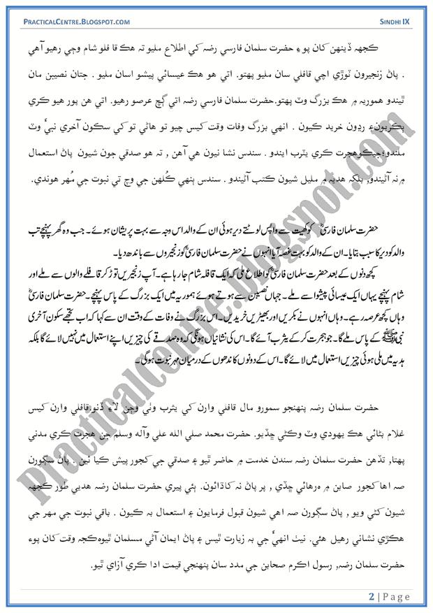 hazrat-salman-farsi-sabaq-ka-tarjuma-sindhi-notes-ix