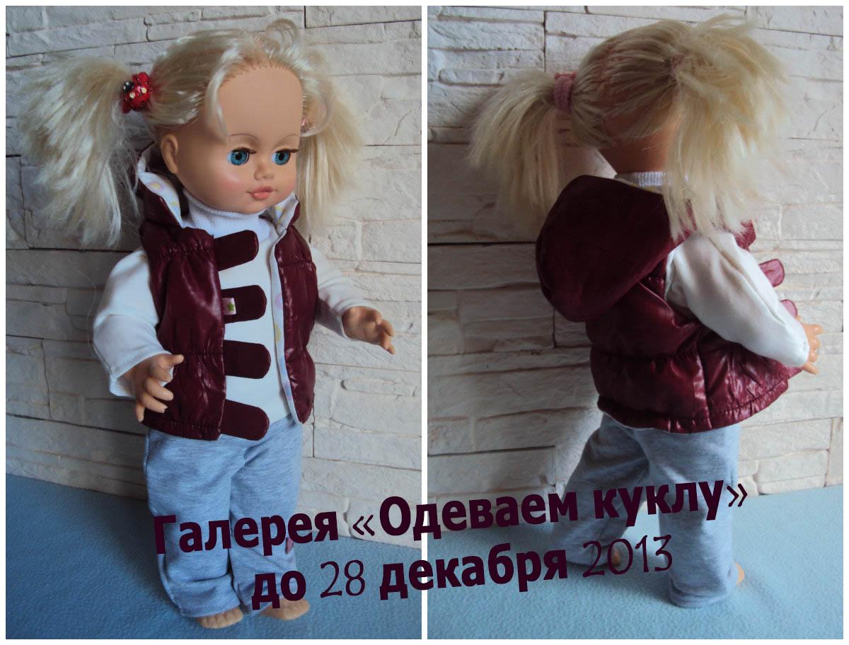 """Участвую в СП """"Одень куклу"""""""