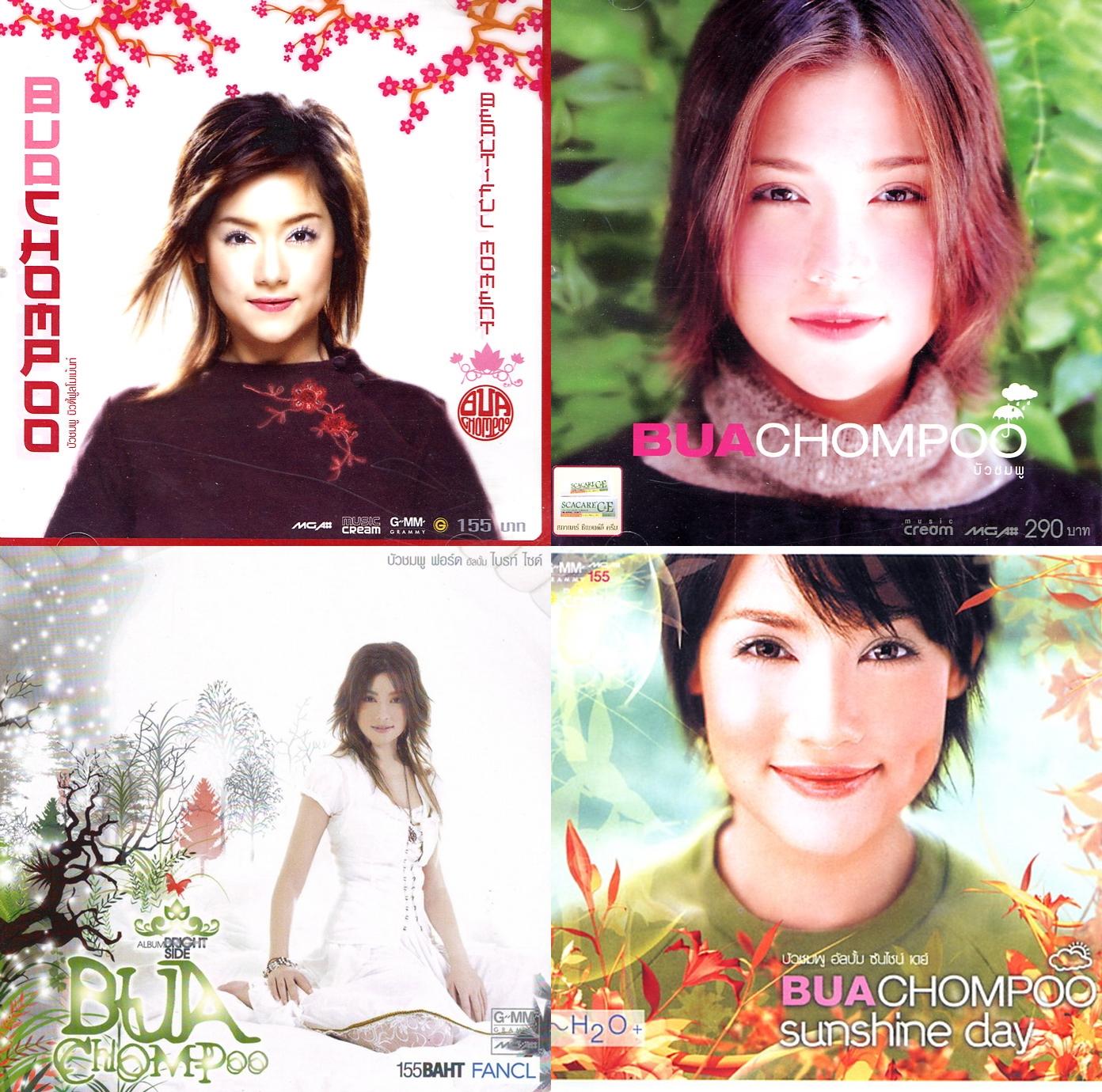 Download [Mp3]-[Album Hit] รวมอัลบั้ม เพราะๆ จากนักร้อง บัวชมพู ฟอร์ด ทั้งหมด 4 Album 4shared By Pleng-mun.com