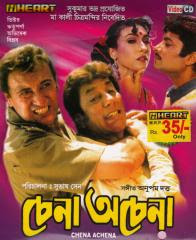 Chena Achena 1999 Bengali Movie Watch Online