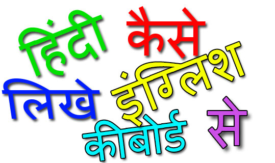 how to change computer language in hindi