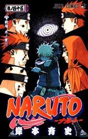 Ver Descargar Naruto Manga Tomo 45