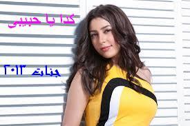 كلمات اغنية كدا يا حبيبى لجنات 2013