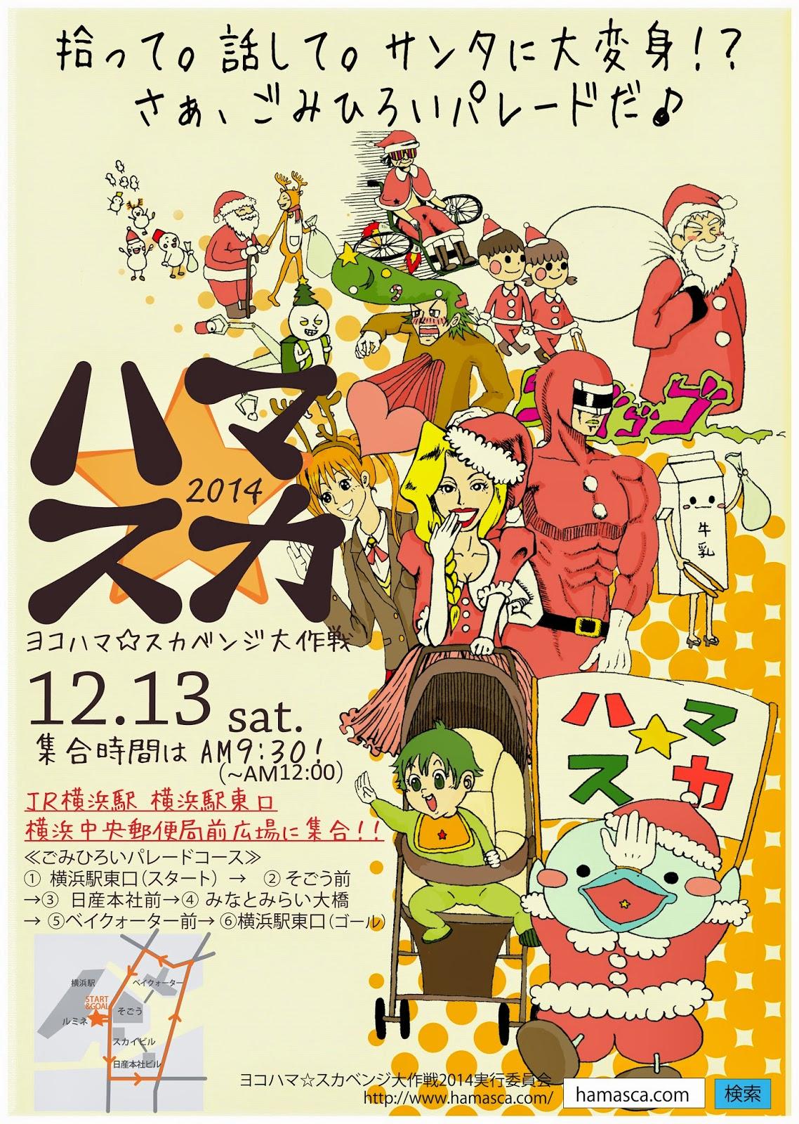 ヨコハマ☆スカベンジ大作戦2014